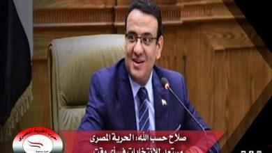 "Photo of صلاح حسب الله  "" الحرية المصرى "" مستعد للانتخابات فى أي وقت"