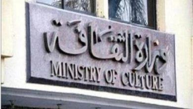"Photo of "" وزارة الثقافة "" تتيح أمهات الكتب للتحميل المجاني"