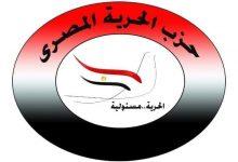 Photo of الحرية المصري يعفي ذوي الهمم والشباب من رسوم الترشح للانتخابات