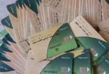 """Photo of """"وزارة التموين"""" تكشف موعد إضافة المواليد الجديدة على البطاقات"""
