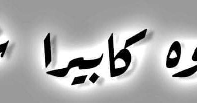Photo of صلاح شاهين يهنئ  كابيرا لعودة فتح المقاهي مره اخري