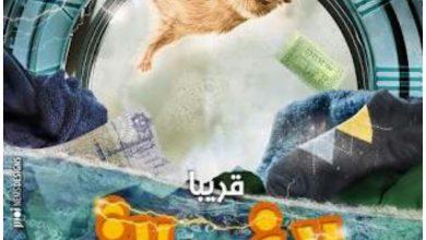 """Photo of بدء عرض فيلم """"الغسالة"""" أول أيام عيد الأضحى المقبل"""