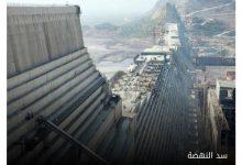 "Photo of إثيوبيا: بدأنا ملء سد النهضة""ومصر في اختبار صعب"""
