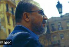 """Photo of """"عمرو الليثي """" يوقع لـ قناة الحياة قريباً"""