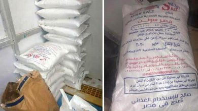 Photo of ضبط منتجات ألبان منتهية الصلاحية بـ الشرقية
