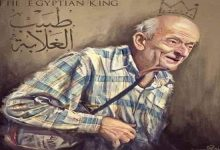 """Photo of وفاة طبيب الغلابة الدكتور """" محمد مشالي"""""""