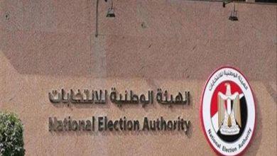 Photo of الهيئة الوطنية تحيل جميع المتخلفين عن التصويت فى انتخابات الشيوخ للنيابة