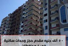 Photo of فتح باب الحجز لوحدات سكنية بـ4 محافظات