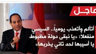 Photo of السيسي منفعلاً: «يا نبقى دولة مظبوط يا أسيبها لحد تاني يخربها»