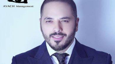 Photo of رامي عياش يلغي احتفاله بـ عيد ميلاده … تضامنا مع بيروت