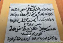 Photo of سكرتير عام المحافظة يفتتح مسجد عزبة نزهة كوبرى مشة بمركز المنزلة
