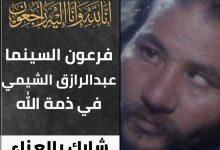 "Photo of وفاة ""فرعون السينما ""الفنان  عبد الرازق الشيمر"