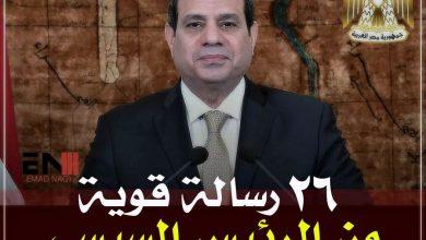 Photo of 26 رسالة قوية من الرئيس السيسي أمام الأمم المتحدة