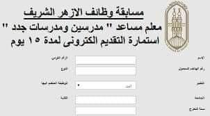 Photo of الأزهر الشريف يعلن عن فتح باب التعاقد لوظيفة معلم مساعد