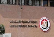 Photo of الهيئه الوطنيه تدعو الناخبين فى مؤتمرا لإنتخابات مجلس النواب