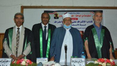 Photo of عشماي بطل الكاراتية يحصل علي الدكتوراة بتقدير مرتبة الشرف الاولى