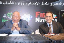 Photo of مصر تستضيف بطولة مصل تك دايموند كب ايليت برو الدولية لكمال الاجسام فبراير المقبل