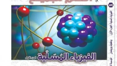 Photo of المؤسسة المصرية الروسية للثقافة والعلوم وتصدر كتاب «الفيزياء المسلية»