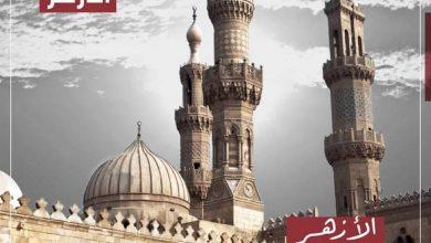 Photo of الأزهر يدعو الشعب المصري للوقوف ضد محاولات زعزعة الاستقرار