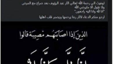 Photo of والدة آثار عبدالرؤوف: بنتي عروسة ماتت بسبب الإهمال
