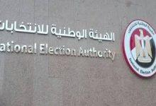 Photo of الهيئة الوطنية تؤكد عدم صحة وقف انتخابات مجلس النواب واتمامها في موعدها