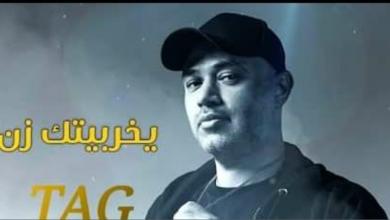 "Photo of فرحة الشاعر خالد تاج الدين  بنجاح اغنية ""يخربيتك زن زن"""