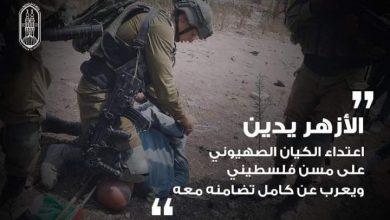 Photo of الأزهر يدين اعتداء الكيان الصهيوني على مسن فلسطيني