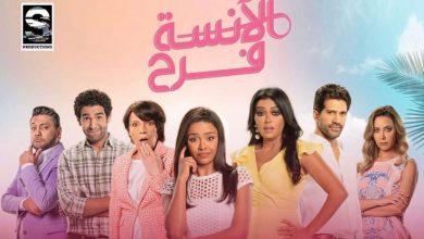 "Photo of الموسم الثانى من ""الأنسة فرح"" في نوفمبر المقبل"