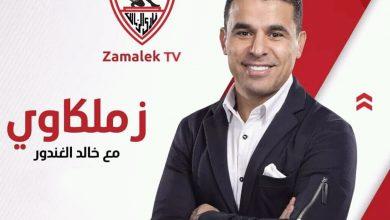 Photo of رسمياً … المجلس الأعلي للاعلام يقف برنامج زملكاوي