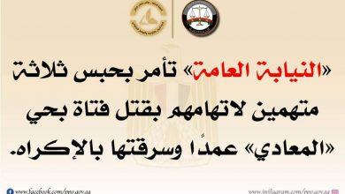 Photo of حبس 3 متهمين لاتهامهم بقتل فتاة المعادي .. تعرف علي التفاصيل