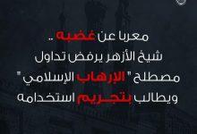 """Photo of شيخ الأزهر يرفض تداول مصطلح """"الإرهاب الإسلامي"""" ويطالب بتجريم استخدامه"""
