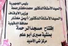Photo of افتتاح 5 مساجد جديده بمراكز محافظة الدقهلية