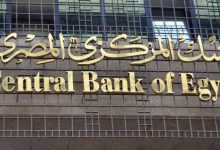 Photo of البنك المركزي يصدر قرارًا بمناسبه ذكري أكتوبر