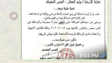 Photo of تعرف علي رساله مرتضي منصور لفرج عامر عقب مباره الكأس