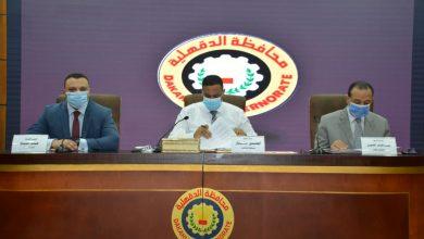 Photo of محافظ الدقهليه : يتابع ملفات  التصالح