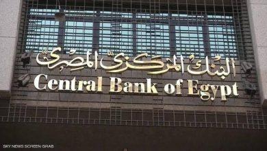 Photo of البنك المركزي المصري يشكف عن إرتفاع معدل التضخم السنوي العام