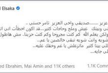 Photo of تعرف علي رساله إعتذار أحمد السقا لتامر حسني