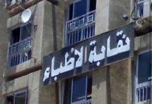 Photo of نقابه الأطباء تصرف 5 مليون جنيه لأسر ضحايا كورونا