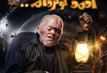 """Photo of """"أحدب نوتردام"""" خطوة جديدة """"لـ رامز جلال """" خلال الفترة القادمة"""