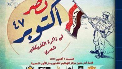 "Photo of افتتاح معرض "" نصر أكتوبر "" في ذاكرة الكاريكاتير المصري"