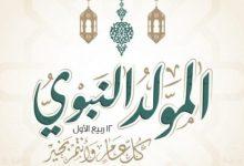 Photo of تعرف علي موعد المولد النبوي الشريف 2020 فلكيا
