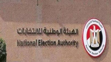 Photo of كيفيه معرفه لجنتك الانتخابية ورقمك فى كشوف