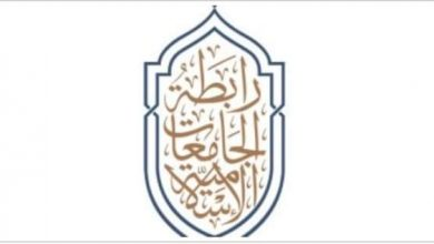 Photo of مؤتمرآ دوليا لــ رابطة الجامعات الإسلامية في ديسمبر المقبل