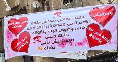 "Photo of فتاة تهدي حبيبها ""بنر "" عليه عبارات غزل  بالمحلة الكبرى بمحافظة الغربية"
