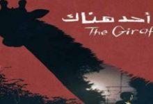 """Photo of عرض فيلم """"لا أحد هناك"""" فى الأوبرا بحضور مخرجه أحمد مجدى"""