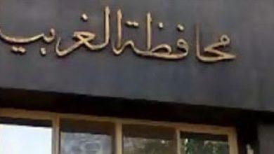 Photo of غلق محلات بيع الشيشة بقرار من مُحافظ الغربية