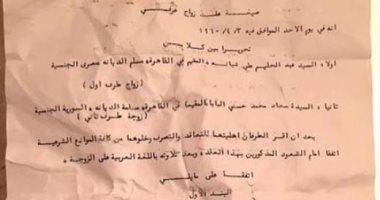 Photo of الإعلامية مي العيدان تفجر مفاجأة بنشر عقد زواج العندليب وسعاد حسني