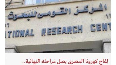 Photo of اكتشاف فاعلية اللقاح المصري للكورونا ووصوله للمرحلة الأخيرة