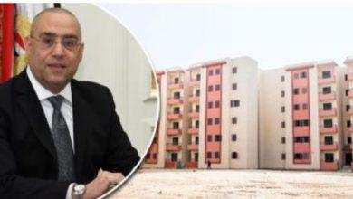 Photo of الإسكان : طرح وحدات سكنية في عدد من المدن الجديدة