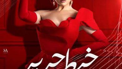 """Photo of العرض الأول لمسلسل """"خيط حرير"""" للنجمة مي عز الدين"""